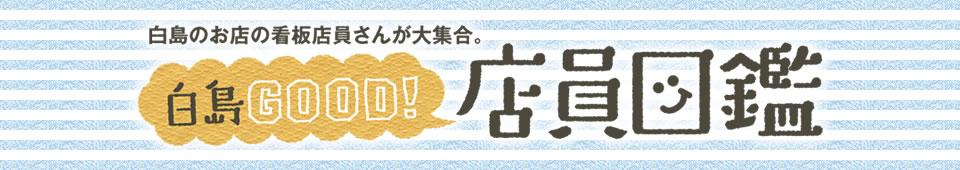 白島GOOD!店員図鑑
