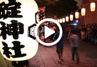 碇神社秋祭り2015