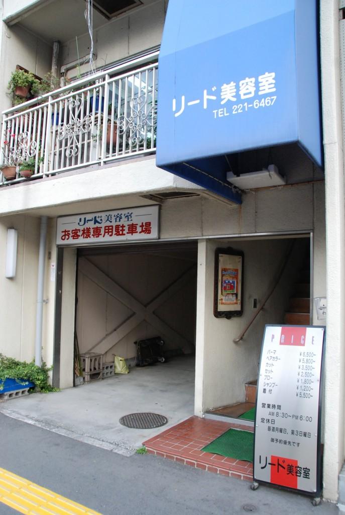 リード美容室 (4)