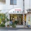 橋本薬局 (5)