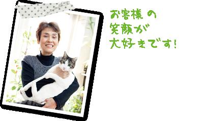 岡本 タカエさん