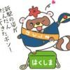 白島新駅vol6_eye